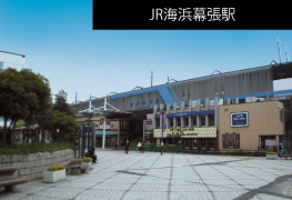 JR海浜幕張駅