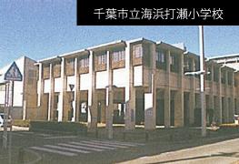 千葉市立海浜打瀬小学校